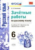 зачетные работы по русскому языку селезнева