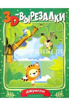 Купить Джунгли ISBN: 978-5-222-26553-6