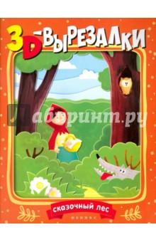 Купить Сказочный лес ISBN: 978-5-222-26554-3