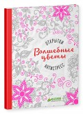 Волшебные цветы. Открытки-антистресс обложка книги