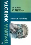 Лебедев, Бархударов, Климов: Травма живота. Учебное пособие