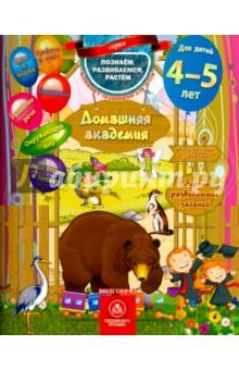 Купить Домашняя академия. Сборник развивающих заданий. Для детей 4-5 лет ISBN: 9785705745142