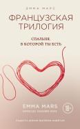 Эмма Марс - Спальня, в которой ты есть обложка книги