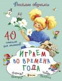 Татьяна Романова: Играем во времена года. 40 смекалок для малышей