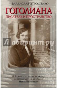 Гоголиана. Писатель и пространство - Владислав Отрошенко