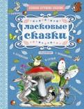 Прокофьева, Маршак, Сутеев: Ласковые сказки