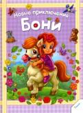 Новые приключения Бони обложка книги
