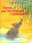Шуберт, Шуберт - Офелия или Что случилось с крокодилом обложка книги