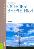 Геннадий Быстрицкий: Основы энергетики. Учебник (для бакалавров)