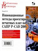 Ю. Елшин: Инновационные методы проектирования печатных плат на базе САПР PCAD 200x