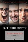 Ирина Крицкая: Мужчины бесятся