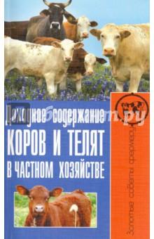 Доходное содержание коров и телят в частном хозяйстве - Сергей Малай
