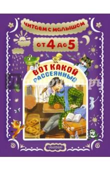 Купить Бианки, Заходер, Маршак: Читаем с малышом. От 4 до 5 лет. Вот какой рассеянный ISBN: 978-5-17-095210-6