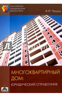 юридические консультации покупка дома