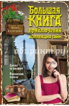 Купить Юлия Кузнецова: Скелет за шкафом. Парижский паркур ISBN: 978-5-699-87599-3