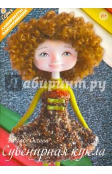 Сувенирная кукла - Оксана Дяченко