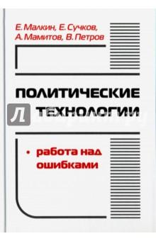 Политические технологии. Работа над ошибками - Малкин, Сучков, Петров, Мамитов