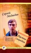 Сергей Медведев: Пустые коробки. Проза и поэзия