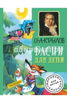 Купить Иван Крылов: Басни для детей ISBN: 978-5-17-087971-7