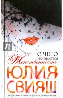 Купить Юлия Свияш: Роковая дама. С чего начинается женственность. Ежедневная практика для счастливой жизни ISBN: 978-5-227-06699-2