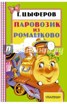 Купить Геннадий Цыферов: Паровозик из Ромашково ISBN: 978-5-17-095873-3