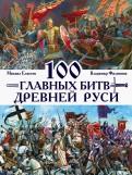 Филиппов, Елисеев: 100 главных битв Древней Руси и Московского Царства