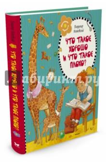 Купить Владимир Маяковский: Что такое хорошо и что такое плохо? ISBN: 978-5-389-11020-5