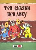Три сказки про лису