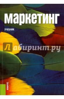 Маркетинг. Учебник - Парамонова, Красюк, Немковский