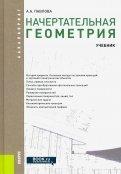 Алина Павлова: Начертательная геометрия (для бакалавров). Учебник. ФГОС