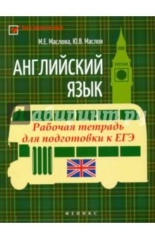 Купить Маслова, Маслов: Английский язык. Рабочая тетрадь для подготовки к ЕГЭ ISBN: 978-5-222-27175-9