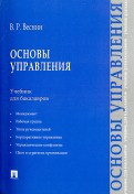 Владимир Веснин - Основы управления. Учебник для бакалавров обложка книги