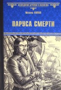 Михаил Попов: Паруса смерти