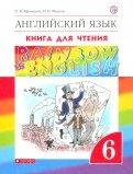 Афанасьева, Михеева: Английский язык. 6 класс. Книга для чтения. ФГОС