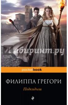 Купить Филиппа Грегори: Подкидыш ISBN: 978-5-699-88243-4