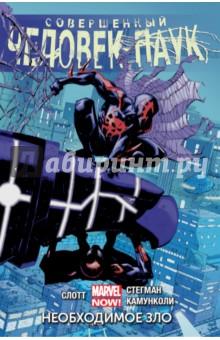 Купить Дэн Слотт: Совершенный Человек-Паук. Том 4. Необходимое зло ISBN: 978-5-91339-385-2