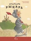 Даниэла Рёмер - Маленький рыцарь обложка книги