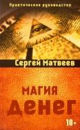 Сергей Матвеев: Магия денег