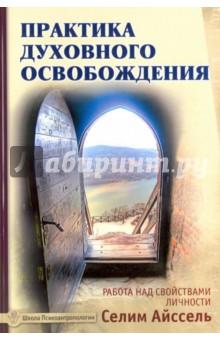 Купить Селим Айссель: Практика духовного освобождения. Работа над свойствами личности ISBN: 978-5-413-01152-2