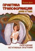 Роман Доля: Практика трансформации души и тела. Разрушение негативных программ