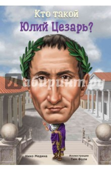Кто такой Юлий Цезарь? - Нико Медина