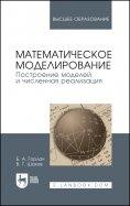 Горлач, Шахов - Математическое моделирование. Построение моделей и численная реализация. Учебное пособие обложка книги