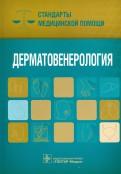 А. Дементьев: Дерматовенерология. Стандарты медицинской помощи