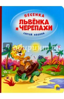 Песенка Львёнка и Черепахи - Сергей Козлов