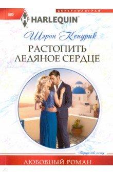 Купить Шэрон Кендрик: Растопить ледяное сердце ISBN: 978-5-227-06736-4