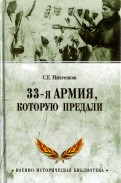 Сергей Михеенков: 33я армия, которую предали