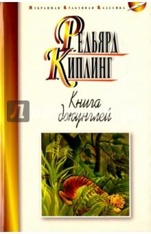 Купить Редьярд Киплинг: Книга джунглей. Вторая книга Рассказы ISBN: 978-5-8475-0937-4