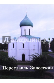 Переславль-Залесский - Новиков, Черкасова