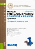 Методы оптимальных решений в экономике и финансах. Практикум. Учебное пособие