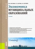 Рагулина, Бутова, Боговиз: Экономика муниципальных образований. Учебник для бакалавров